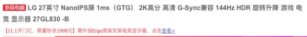 绝对值:LG 27GL830 27英寸 NanoIPS显示器(2K、144Hz、1ms、G-Sync、HDR10)