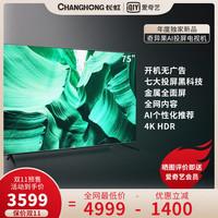 长虹爱奇艺联合出品/75英寸奇异果AI投屏液晶全面屏4KHDR液晶电视
