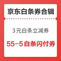 京东白条券大汇总,3元白条立减券,55-5元白条闪付券
