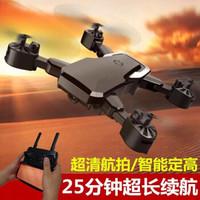折叠航拍无人机高清超长续航飞行器遥控飞机 黑色 单电池