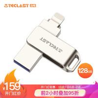 台电(Teclast)128GB USB3.0 苹果U盘 苹果MFI认证