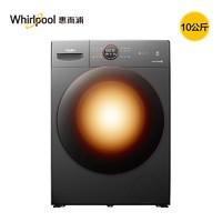 Whirlpool 惠而浦 EWDD427220SORT 洗烘一体滚筒洗衣机 10kg