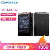 COWON 爱欧迪 PD2 64GB PLENUE D2 无损HIFI音乐播放器DSD硬解音频便携MP3 黑金色