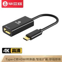 毕亚兹 Type-C转HDMI转换器 USB-C扩展坞适配器转接头 ZH92-黑