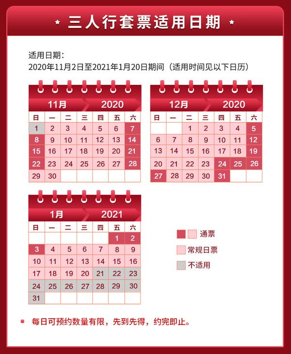 上海迪士尼度假区 2大1小套票