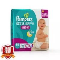 Pampers 帮宝适 超薄干爽系列 婴儿拉拉裤 XL 72片 *5件