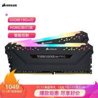 美商海盗船(USCORSAIR)DDR4 3200 32GB(16G×2)套装 台式机内存条 复仇者RGB PRO灯条 电竞玩家款 RGB灯条