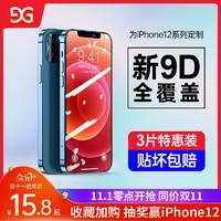古尚古苹果12钢化膜iPhone12Pr玻璃max抗指纹mini高清抗摔防爆保护贴膜