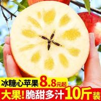 陕西冰糖心苹果水果新鲜当季整箱10现摘应季青沙地红富士丑平果斤