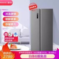 KINGHOME 晶弘 BCD-526WPDCL 对开门冰箱 526升(仅限2小时)
