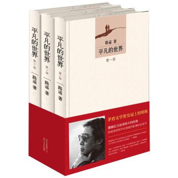 《平凡的世界》全三册(故事里的中国推荐,八年级下册自主阅读推荐)
