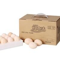圣迪乐村 鲜本味鸡蛋30枚(可能10、14、20点也会放出)