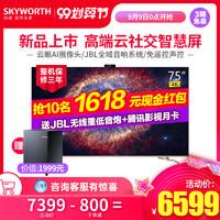 创维官方旗舰店75A20 75英寸4K全面屏智能社交智慧屏液晶电视机