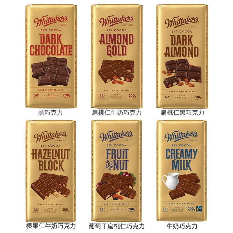 Whittaker's 惠特克 牛奶坚果巧克力 200g