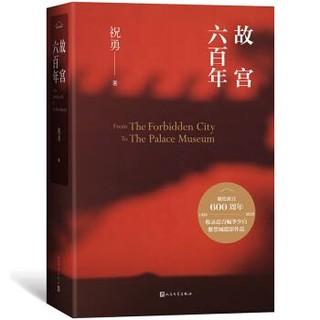 《故宫六百年》(京东专享祝勇印章版)