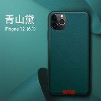 OFLO 欧福龙 iPhone 12 系列素皮壳