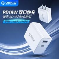 奥睿科/ORICO 苹果12充电器PD18W快充适用iPhone12/11/SE2/XR/XS