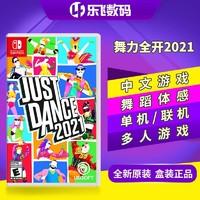 任天堂Switch NS游戏卡带 舞力全开2021舞动全身Just Dance2021