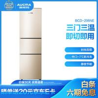 澳柯玛 (AUCMA)206升家用炫金小型三门冰箱   节能静音 BCD-206NE
