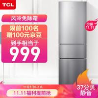 TCL 210升 风冷无霜三门冰箱  电脑控温 冰箱小型便捷 37分贝静音小冰箱 (典雅银) BCD-210TWZ50