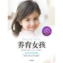 养育女孩(新版)樊登官方推荐,给女孩父母的养育指南,中文版销量突破100万册 *11件