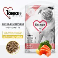 1st choice 益之选 中小型成犬粮(无谷三文鱼)12kg
