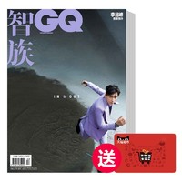 《智族GQ杂志》订阅3期 2021年2月刊起订