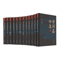 《曾国藩全集》(全12册)