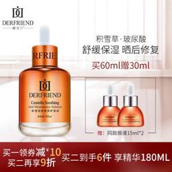 蝶芙兰敏感肌肤护肤品去红淡化血丝保湿修护去角质层 正品60ml男女士通用 *3件