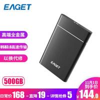 忆捷(EAGET)500G USB3.0移动硬盘G10 2.5英寸