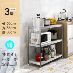 加厚不锈钢厨房置物架落地多层收纳架家用微波炉烤箱锅架储物架子 升级版长50宽35高80三层可调节