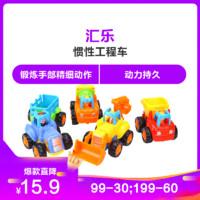 HUILE TOYS 汇乐玩具 快乐工程队 惯性动力工程车 326C/326D