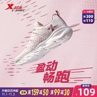 特步樱花鞋女鞋透气网面女士秋季新款潮鞋运动鞋健身旅游跑步鞋子 *3件