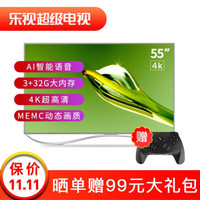 乐视电视(Letv)超4 X55 55英寸4K超高清人工智能语音无线网络LED液晶平板电视机 超4X55 底座版
