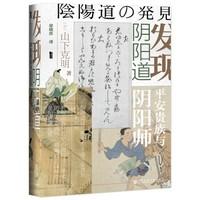 《甲骨文丛书·发现阴阳道:平安贵族与阴阳师》