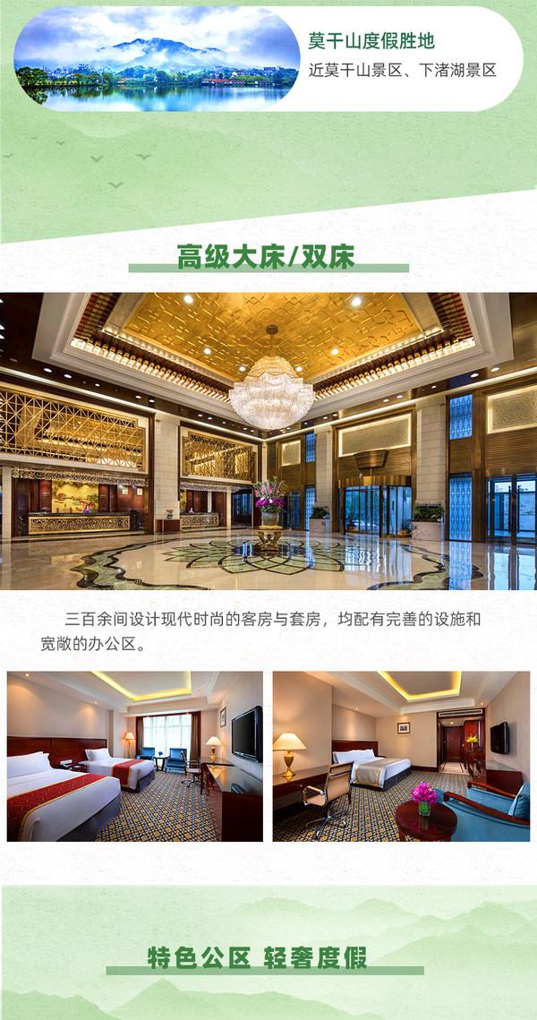 周末不加价!德清莫干山皇冠假日酒店 高级房1晚(含早餐+美食套餐)