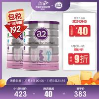 新西兰a2孕妇奶粉A2蛋白质产妇早期哺乳期成人牛奶粉900g*2罐
