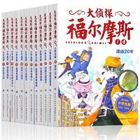 《大侦探福尔摩斯小学生版探案》全集12册