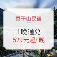 双11预售 : 莫干山品质民宿 17家1晚通兑房券(含双早)