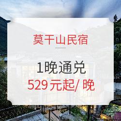 莫干山品质民宿 17家1晚通兑房券(含双早)