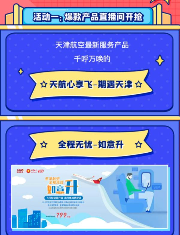 """天津航空""""心享飞""""来了!1年有效!天津进出港"""