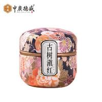 中广德盛 广州酒家专柜同款茶叶 云南古树滇红茶工夫红茶50g
