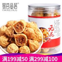 新鲜无花果干自然风干特一级大果 新疆特产蜜饯 无花果干 280g/罐 孕妇零食无添加剂