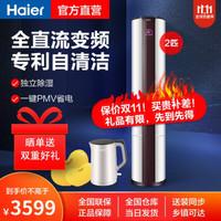 海尔(Haier)空调变频立式空调柜机  一键自清洁 独立除湿 静音空调 一键PMV省电 2匹