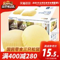 满减【三只松鼠_蒸蛋糕520g/整箱】零食营养早餐面包代餐小吃点心