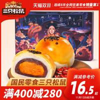 满减【三只松鼠_蛋黄酥320g/盒】雪媚娘糕点心零食雪花酥麻薯小吃