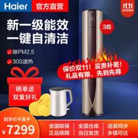 海尔(Haier)空调变频立式客厅空调柜机 致樽  自清洁 智能 快速冷暖 3匹  新一级能效