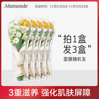 Mamonde 梦妆 花语蜜意蜂胶面膜 25ml*5片*3盒