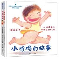 《小鸡鸡的故事+乳房的故事》(共2册)