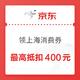 移动专享:京东上海消费券 享9折最高抵扣400元 人在上海可以领取